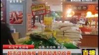 西安市梨园路:超市促销海报 顾客却遇空欢喜 都市热线 150106