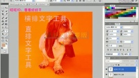[PS]1.1 Adobe Photoshop CS5新手入门文字工具的基本操作 PS教程视频