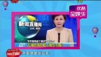 西安电视台:2015春晚公布首个节目 五湖四海同唱《难忘今宵》 150106