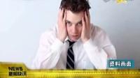 男人压力越大 越喜欢丰满女人?