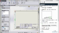 SolidWorks2015教程18-文件模板和自定义