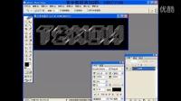 PS视频教程立体水晶字