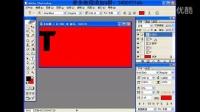 ps基础ps教程ps学习ps视频ps入门重叠变色字