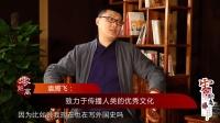 第45期 袁腾飞(上):读历史即是读人心