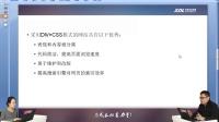 [2015]兄弟连高洛峰 DIV+CSS视频教程 1 DIV+CSS对页面布局的优势