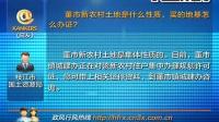 视频: 20150108微播大宜昌—董市新农村土地是何性质,买地基如何办证?