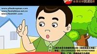 法制宣传 泰安flash 泰安三维动画 泰安flash动画制作-翼虎动漫