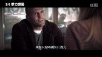 《致胜王牌》台湾版正式预告片 杰森斯坦森硬拳突袭