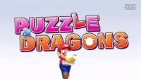 PUZZLE_DRAGONS_SUPER_MARIO_BROS._EDITION