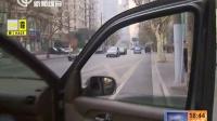 """上海:整治非营运车接单 追责""""专车""""叫车平台 新闻报道 20150109"""
