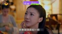 武媚娘传奇 TV版 第40集预告片