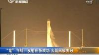 """""""龙""""飞船:发射任务成功 火箭回收失败 新闻报道 20150111"""