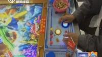宝山万达:一游戏厅涉赌 商场管理方称无权干涉 新闻报道 20150111