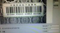 中国药品电子监管码检测系统