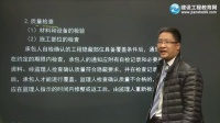 视频: QQ536519147学易网监理注册【监理工程师】微信fengfengrose
