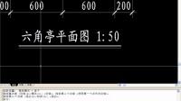 景观131班第6次课+05绘制六角亭平面图20140928