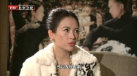 大戏看北京 2015 《一代宗师3D》巨献 150112 王家卫曝宗师选角内幕