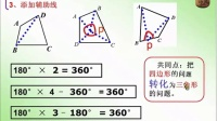 The eighth grade mathematics volume chapter 11 triangle 11.3 polygon and its internal angle and
