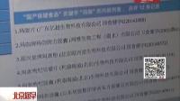 """假""""玛咖""""保健品多地被查  潜入北京继续""""忽悠""""[北京您早]"""
