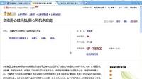 百度SEO之快速排名上首页 搜推宝排名教程