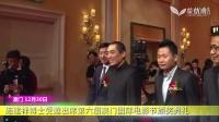 【菜苗娱乐】施建祥博士受邀出席第六届澳门国际电影节颁奖典礼
