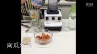 生机天天  全食物全营养 南瓜浓汤 健康早餐 陈月卿老师推荐精力汤  浓汤  奶浆