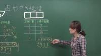 北师大版小学数学四年级下册 汪春芳 第29课 图形中的规律