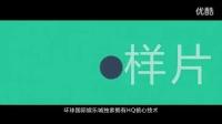 HQ环球娱乐公司视频宣传片 总代加11471673