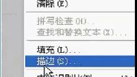 2015年1月15日居士老师PS音画《灰姑娘》课录