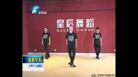 【皇后舞蹈】Danger简单好看爵士舞 韩国女团f(x)舞蹈 第2期共8期