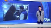 辽宁大连:微信晒中奖彩票  不料奖金被冒领[看今朝]