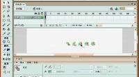 【FLASH教程】第六课 遮罩动画七彩文字的制作【视频语音教程】