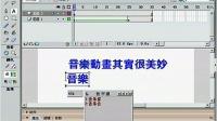 FLASH动画教程23 制作七彩文字2