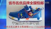 省市名优品牌男女鞋童鞋视频http://shop66392145.taobao.com/?spm=a1z10.1-c.0.0.8qfjzY
