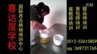 喜达屋学校蛋糕培训蛋糕胚子抹奶油方法1