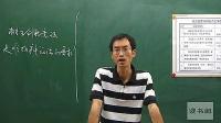 视频: 正治毕休4 树力创亲意十是维物办证法地要求 黄冈