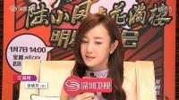 《陆小凤与花满楼》女主角张檬专访2