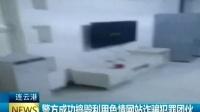 连云港警方成功捣毁利用色情网站诈骗犯罪团伙 150120 新闻空间站