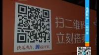 北京台报道翼支付免费班车活动