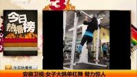 安徽卫视:女子大跳单杠舞 臂力惊人 天天网事 150120