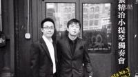 "张精冶 陈震演奏 辛丁 ""急板"" Jingye Zhang Victor Chen Sinding Suit"