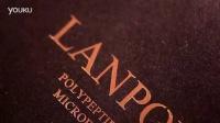 Lanpora蓝铂面膜宣传片(全国一级总代2653636789)