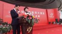 安然集团五星级铂丽斯国际大酒店开业宣传片