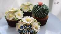 韩式裱花 奶油霜裱花 纸杯蛋糕装饰 简安安201502学员作品