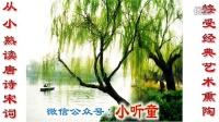 【小听童幼儿学唐诗】咏柳