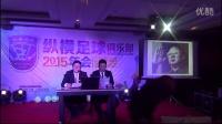 邹平纵横足球俱乐部2015年会之新闻联播