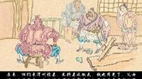 002 刘满全绘画版本水浒传故事第二集《三拳打死镇关西》