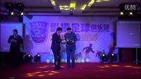邹平纵横足球俱乐部2015年会之李成阳