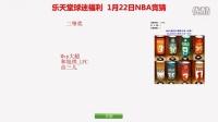 乐天堂球迷福利 1.22NBA竞猜