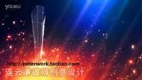 震撼AE颁奖晚会片头 企业年会颁奖模板 颁奖典礼开场AE片头